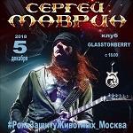>Рок в защиту животных. Финальный концерт. 05.12. Москва