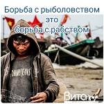 Борьба с рыболовством это также борьба с современным рабством