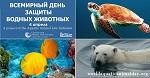 >Всемирный день защиты водных животных - 3 апреля          border=