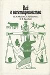 Международный День без мяса. Веганская история России. Первые книги и журналы о вегетаринстве (веганстве)