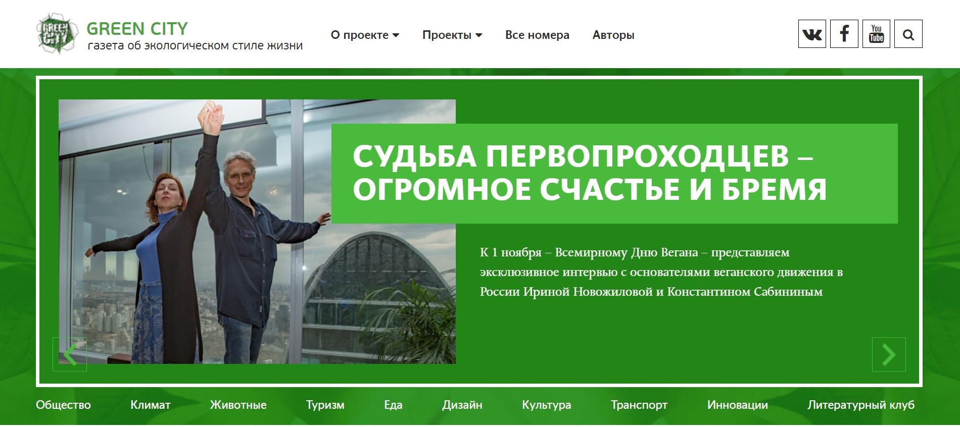 Всемирный день вега́на: эксклюзивное интервью с основателями вега́нского движения в России