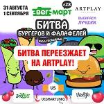 Битва фалафелей и бургеров - Вегмарт на московском Артплее