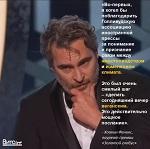 >Хоакин Феникс сделал «Золотой глобус» 2020 вега́нским - ВИДЕО