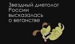 >Звездный диетолог России высказалась о вега́нстве. ВИДЕО</a>          border=