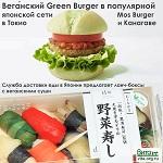 Япония вега́низируется: число вега́нских кафе возросло до 1000 за 2 года, запускается стартап для производства 3000 тонн вега́нского мяса в год