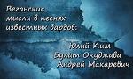>Веганские мысли в песнях известных бардов: Булат Окуджава, Юлий Ким, Андрей Макаревич</a>          border=