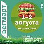 Сладкий московский Вегмарт 1-2 февраля