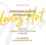 >Приглашаем на открытие вега́нского кафе Loving Hut в Москве 24 октября!