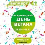 >Международный день вегана на Вегмарте, Москва, 31 октября и 1 ноября