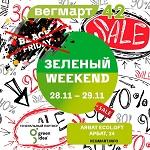""">Вместо """"Черной пятницы"""" — Зелёный уикенд на Вегмарте в Москве, 28-29 ноября на Арбате"""