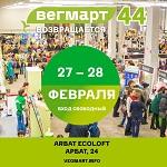 >ВЕГМАРТ снова в Москве! 27-28 Февраля на Арбате, 24