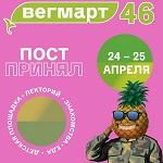 >Все на Вегмарт в Москве в эти выходные 24 и 25 апреля в Москве на Арбате, 24