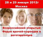 II Форум врачей веганов-сыроедов